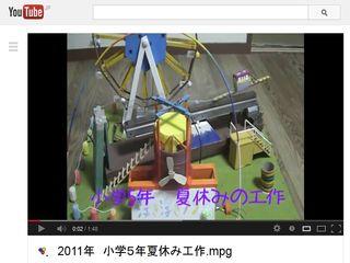 2011年 小学5年夏休み工作.mpg - YouTube