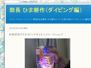 部長 ひま耕作(ダイビング編): お魚浮沈子でダイビングサイエンスワークショップ