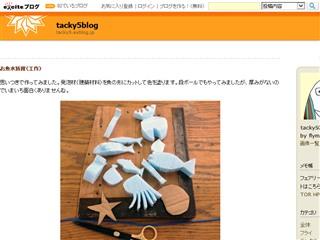お魚水族館(工作) : tacky5blog