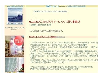 MARCOさんのセカンドドールハウス作り奮闘記[AKIRA-CHIN's DB]