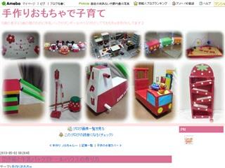 空き箱と牛乳パックでドールハウスの作り方|手作りおもちゃで子育て