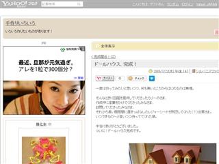 ドールハウス、完成! - 手作りいろいろ - Yahoo!ブログ