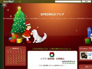 SPRINGのブログ : スプリン動物園 ☆開園☆