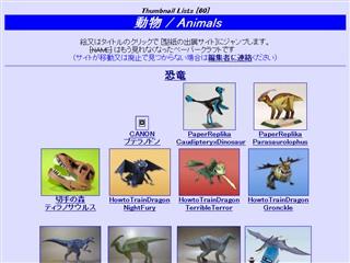 60 動物 – 浜永の特選ペーパークラフト