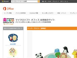 Microsoft Office 活用総合サイト - 楽しもうオフィス ライフ - 無料テンプレート