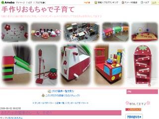 おもちゃの電車のレール その1|手作りおもちゃで子育て