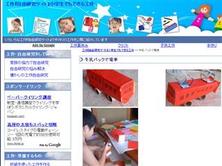 牛乳パックで電車:工作『自由研究サイト』小学生でもできる工作