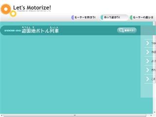 遊園地ボトル列車|Let's Motorize!
