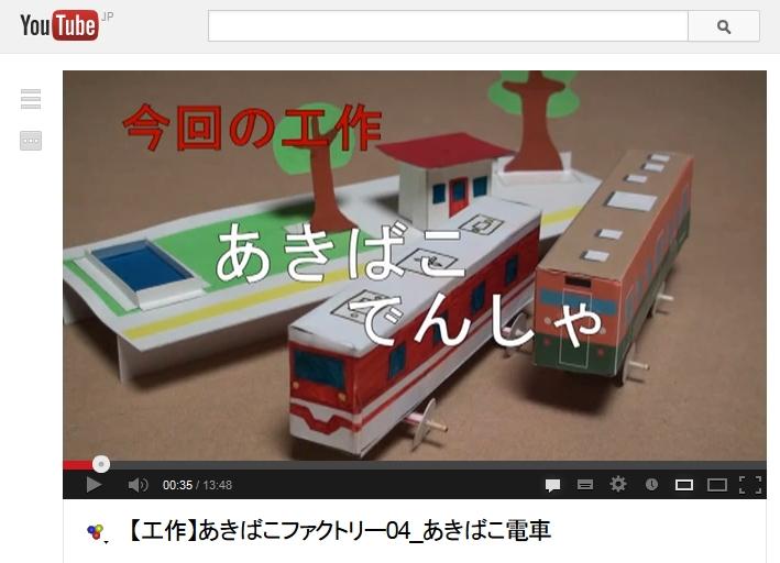 あきばこファクトリー04_あきばこ電車 - YouTube