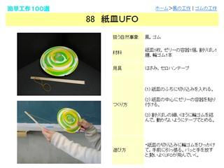 紙皿UFO - 簡単工作100選:愛知教育大学