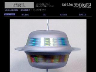 紙皿と針金工作 くるくる円盤UFO   ひまじんの工作図鑑