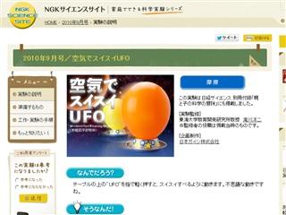 2010年9月号/空気でスイスイUFO | NGKサイエンスサイト|日本ガイシ