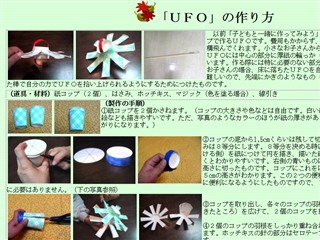 「UFO」の作り方 - 0から始める手作りおもちゃ - 養護学校の授業に役立つ自作創作教材・教具