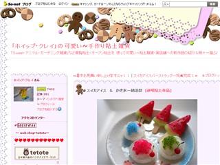 スイカアイス & かき氷…納涼祭:「ホイップ・クレイ」の可愛い~手作り粘土雑貨