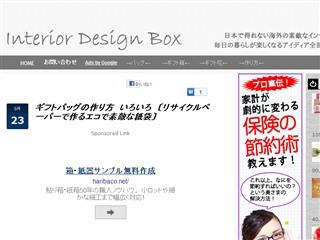 ギフトバッグの作り方 いろいろ 〔リサイクルペーパーで作るエコで素敵な紙袋〕 | Interior Design Box 海外の使えるインテリア術