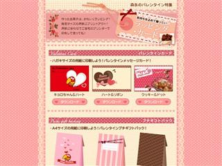 気持ちを込めて贈りたい… ラッピング・カード│森永のバレンタインレシピ特集│森永製菓