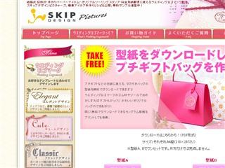 無料型紙をダウンロードしてプチギフトバッグを作ろう!-スキップデザインピクチャーズ
