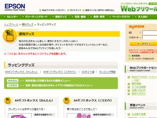 Epson Webプリワールド:便利グッズ|ラッピンググッズ