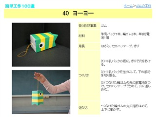 ヨーヨー - 簡単工作100選:愛知教育大学
