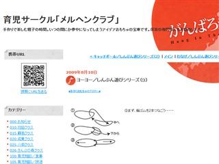育児サークル「メルヘンクラブ」: ヨーヨー/しんぶん遊びシリーズ(3)