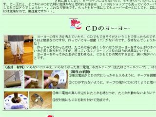 CDのヨーヨー - 0から始める手作りおもちゃ - 養護学校の授業に役立つ自作創作教材・教具