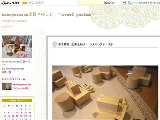 木工教室 出来上がり〜 マスキングテープ台 : momopororonの日々のこと 〜rose2 parfum〜