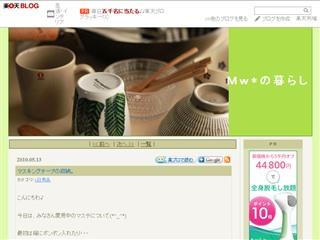 マスキングテープの収納。 | Mw*の2010年05月13日の1番目の記事 - 楽天ブログ(Blog)